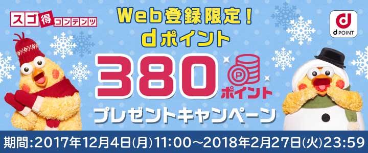 Web登録限定!380ポイントプレゼントキャンペーン