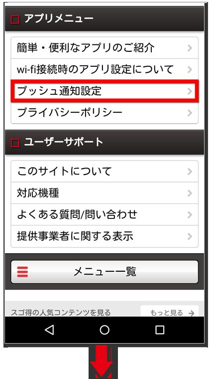 朝日・日刊スポーツforスゴ得アプリプッシュの設定