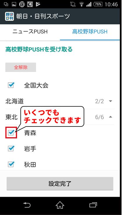 朝日・日刊スポーツforスゴ得アプリ・高校野球プッシュの設定