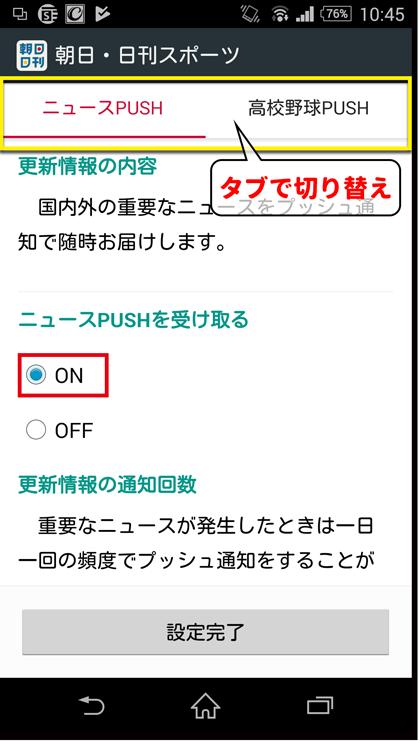 朝日・日刊スポーツforスゴ得アプリ・ニュースプッシュの設定